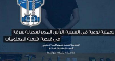 مطلوب بعدة مذكرات توقيف...الرأس المدبّر لعصابة سرقة سيارات في قبضة الأمن image