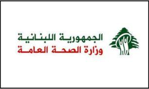 وزارة الصحة: 57 حالة إيجابية على متن رحلات إضافية وصلت إلى بيروت image