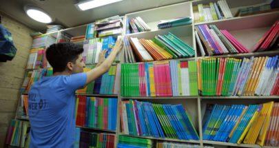 المدارس فُتحت ومناقصة الكتاب الرسميّ لم تنطلق بعد! image