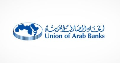 اتحاد المصارف العربية لخص برنامج مؤتمراته ومنتدياته لسنة 2021 image