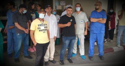 موظفو مستشفى صيدا الحكومي: الاستمرار بالتحرك حتى تحقيق المطالب image
