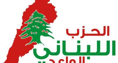 اللبناني الواعد: الشعب ضد الفتنة image