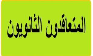 حراك المتعاقدين: نتمنى من رابطة الثانوي العودة الاثنين إلى الثانويات image