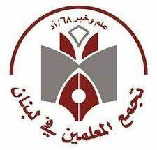 تجمع المعلمين: نؤيد خطوة ربط النزاع المقترحة من رابطة الثانوي image