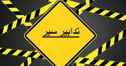 تدابير سير يوم غد في محيط قصر الأونيسكو بسبب انعقاد جلسة لمجلس النوّاب image