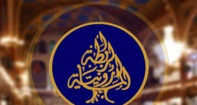 دعوة من الرابطة المارونية إلى احترام الدستور image