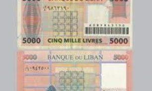 اللبناني بـ 5000 ليرة! image