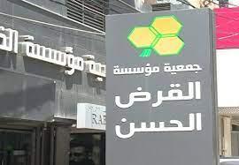 """السعودية تصنف جمعية """"القرض الحسن"""" كيانا إرهابيا image"""